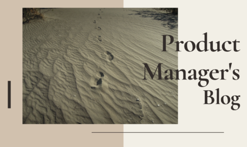 プロダクトマネージャーのブログ